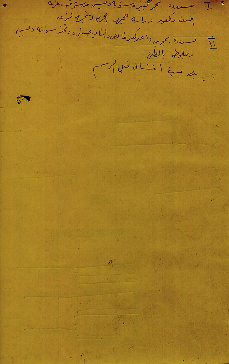 Notes: G 2402b, Shaft A (I & II), notes (in Arabic)
