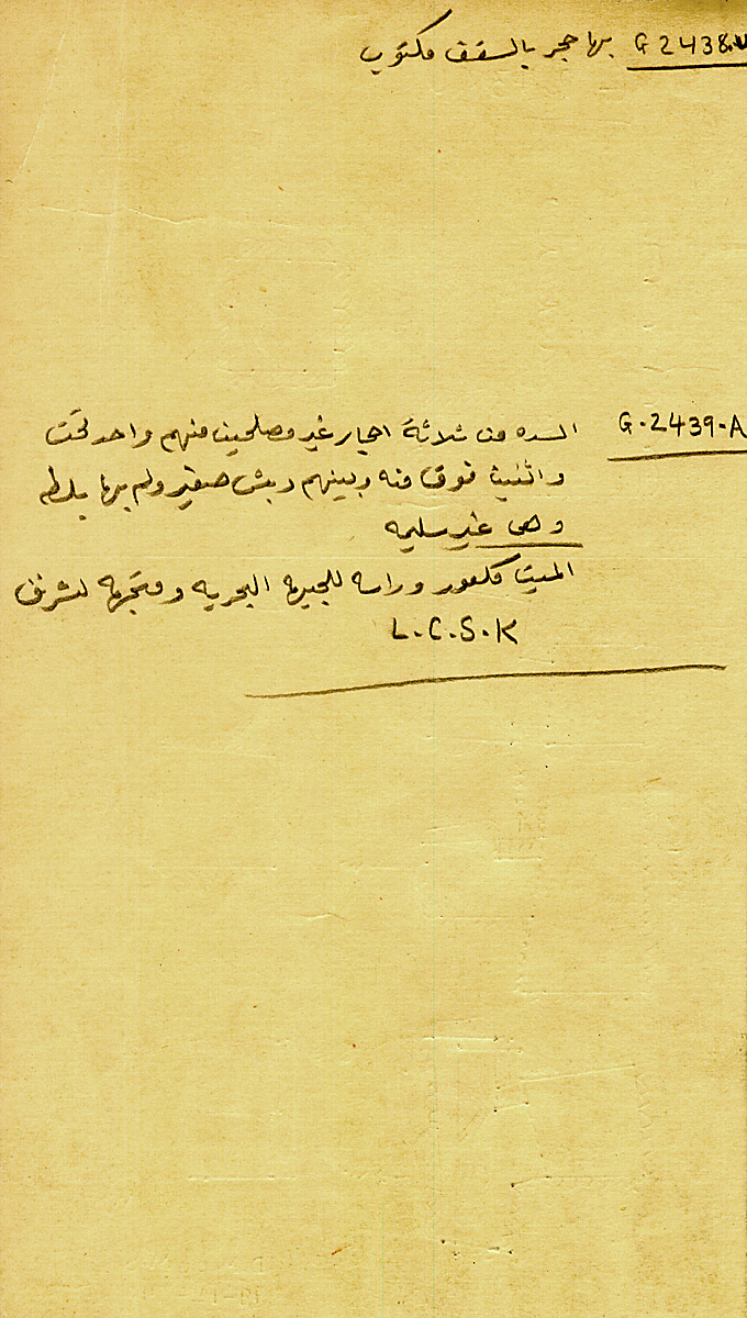 Notes: G 2438, Shaft U, notes (in Arabic) & G 2439, Shaft A, notes (in Arabic)