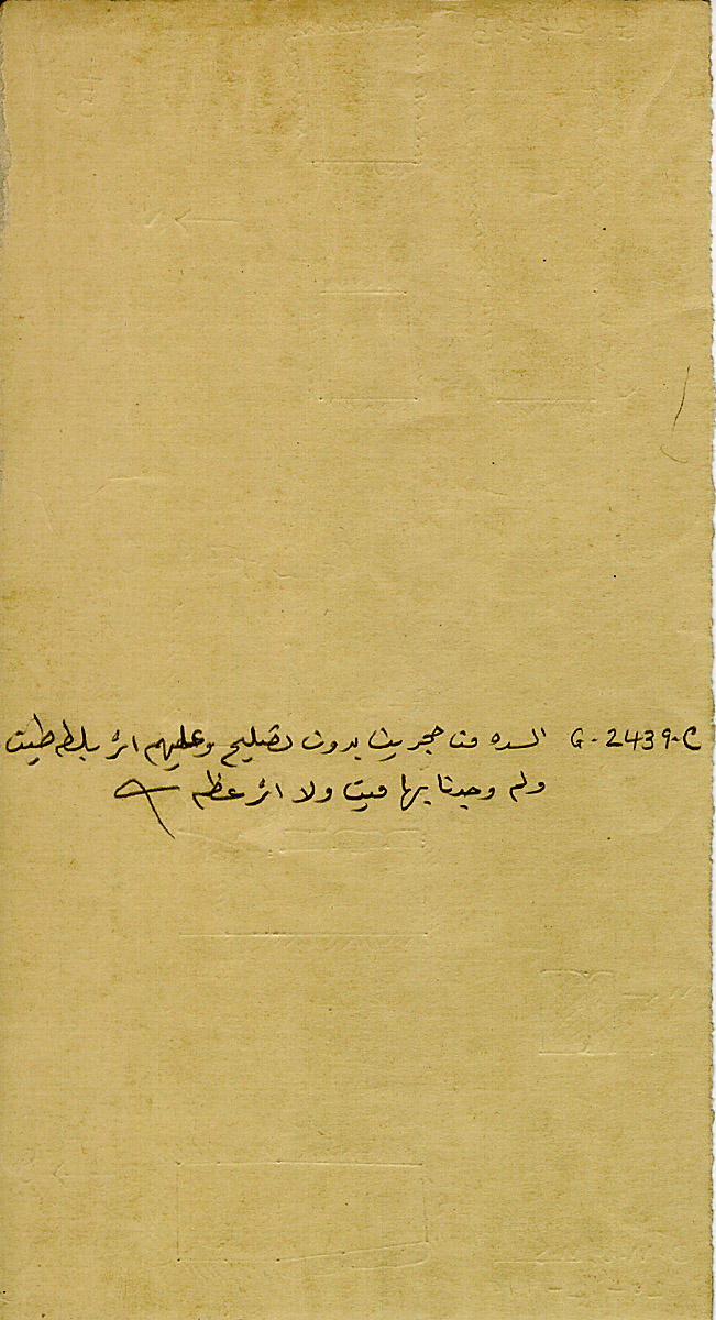 Notes: G 2439, Shaft C, notes (in Arabic)