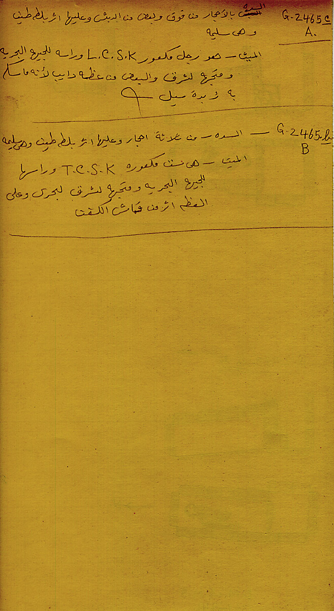 Notes: G 2465c, Shaft A, notes (in Arabic) & G 2465b, Shaft B, notes (in Arabic)