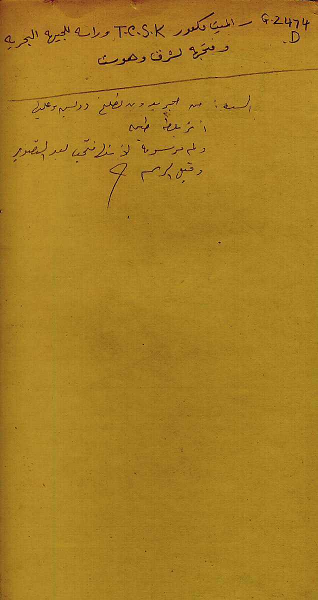 Notes: G 2474, Shaft D, notes (in Arabic)