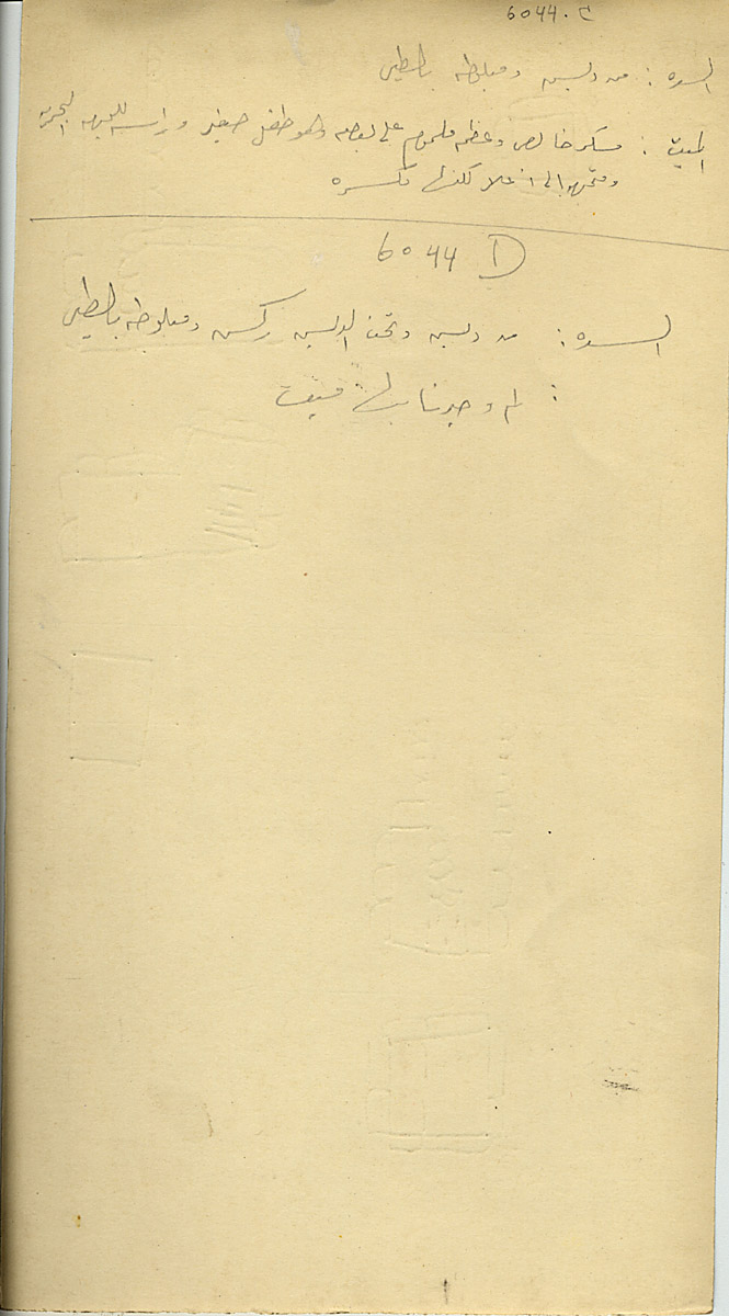 Notes: G 6044, Shaft C and D, notes (in Arabic)