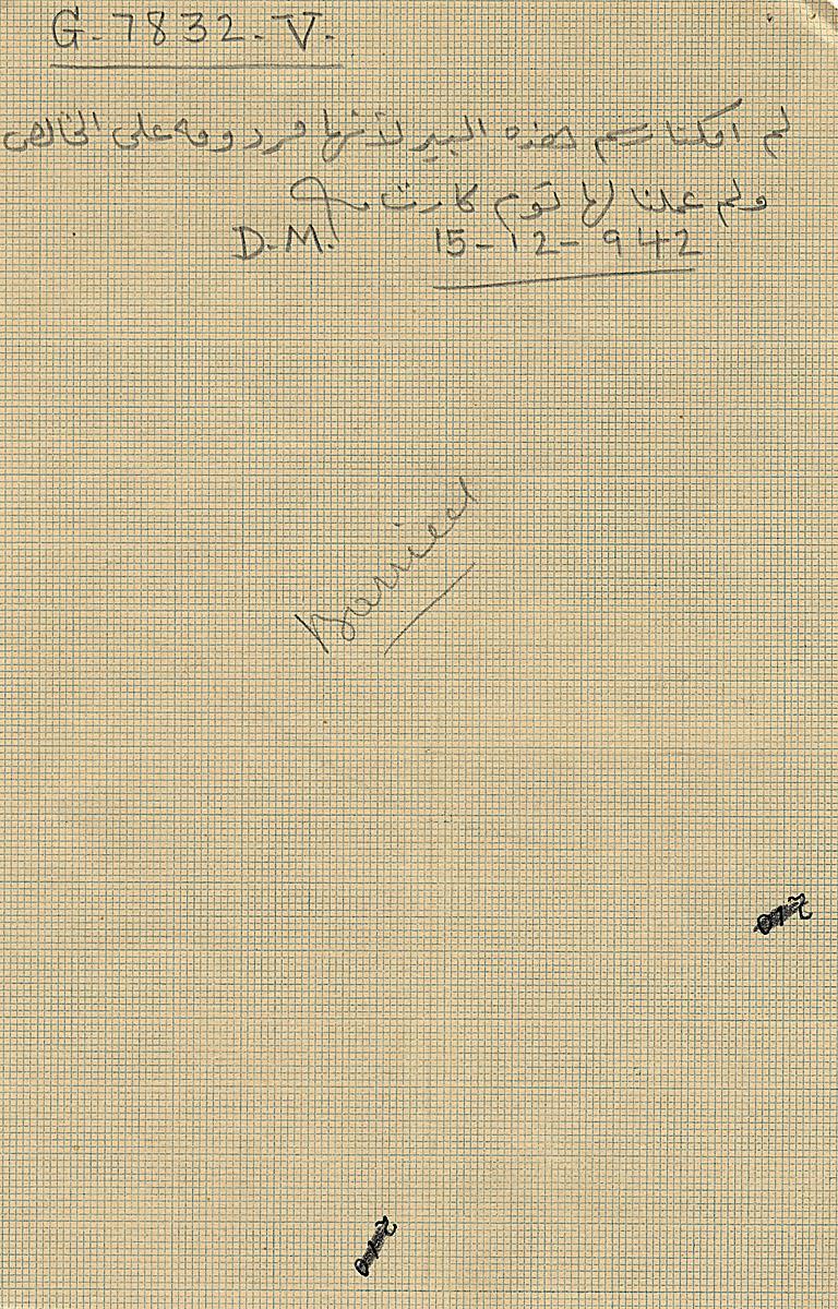 Notes: G 7832, Shaft V, notes (in Arabic)