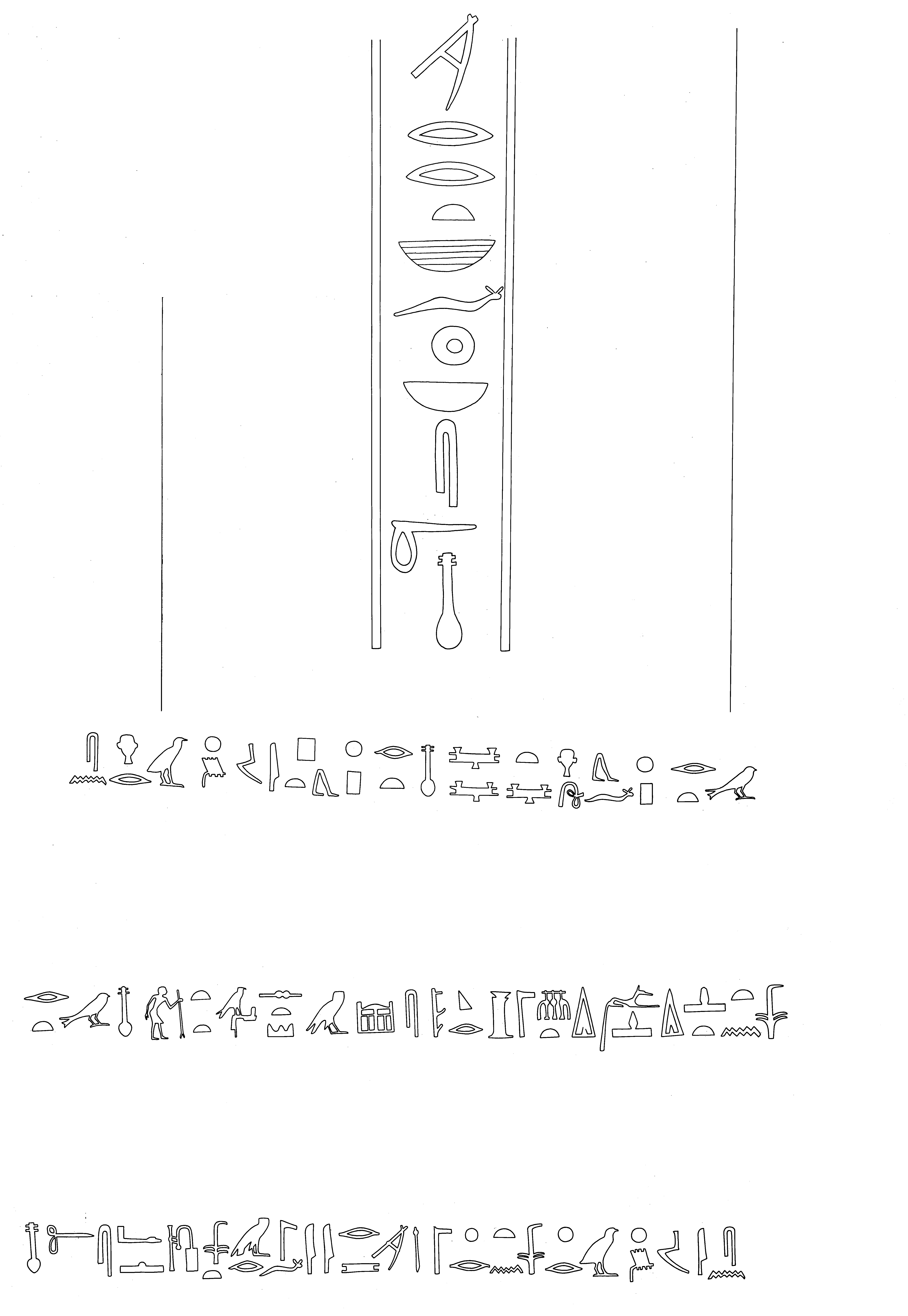 Drawings: G 5080: inscriptions from pillar from street and sarcophagus