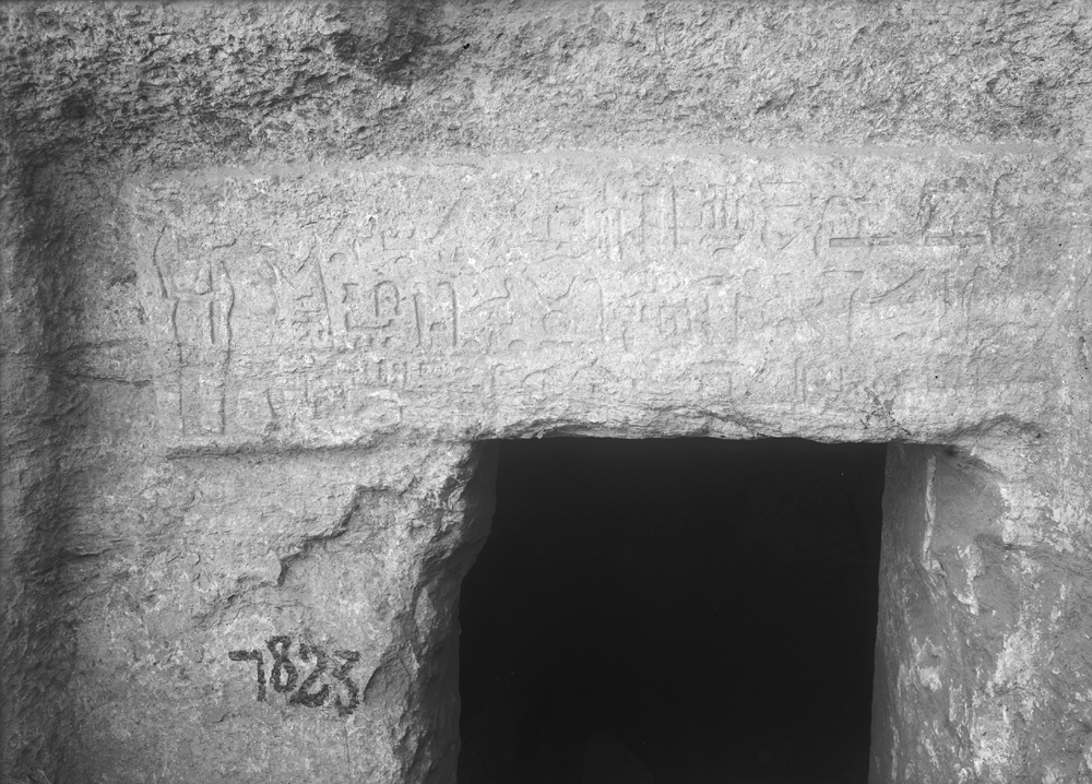 Eastern Cemetery: Site: Giza; View: G 7823