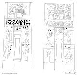 Drawings: G 2091: relief from chapel, false doors