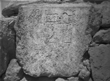 Western Cemetery: Site: Giza; View: G 4620