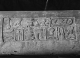 Object(s) photograph: Site: Giza; view: G 1461